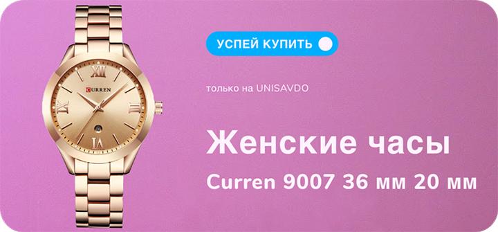 Женские часы Curren 9007 36 мм 20 мм